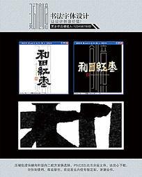 和田红枣书法字体设计