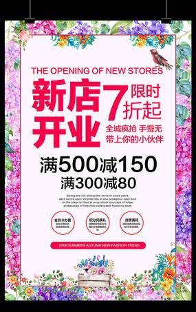 化妆品女装店商超新品上市新店开业活动促销海报