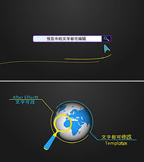 互联网网页搜索文字展示ae模板