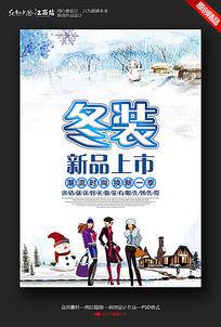 简约冬装新品上市促销海报设计