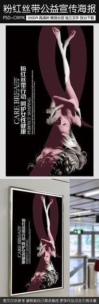 简约粉红丝带公益宣传海报