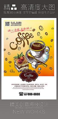 简约手绘创意咖啡海报设计-手绘高档简约咖啡海报