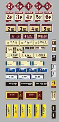 精品高档创意门牌及科室牌和楼层牌