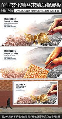精益求精企业文化海报