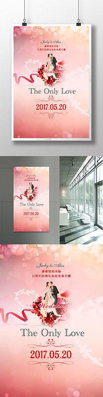 浪漫婚礼邀请海报