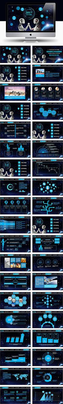 蓝色高科技智能机器人PPT模板
