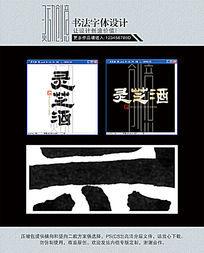灵芝酒书法字体设计