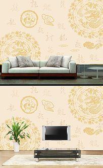 龙纹龙底纹中式背景墙