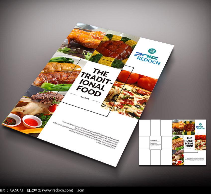 美食画册封面图片图片