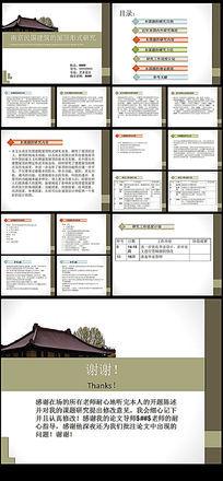 南京民国建筑的屋顶形式研究