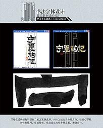 宁夏枸杞书法字体设计