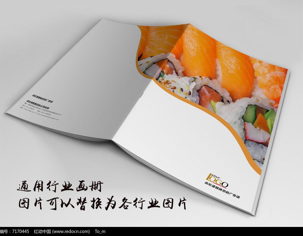 日式寿司画册封面indd源文件下载图片