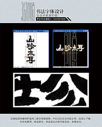 山珍木耳书法字体设计
