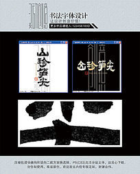 山珍笋尖书法字体设计