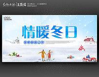 时尚情暖冬日冬季商场促销海报设计