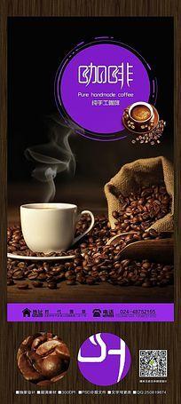 时尚紫色高端咖啡宣传海报