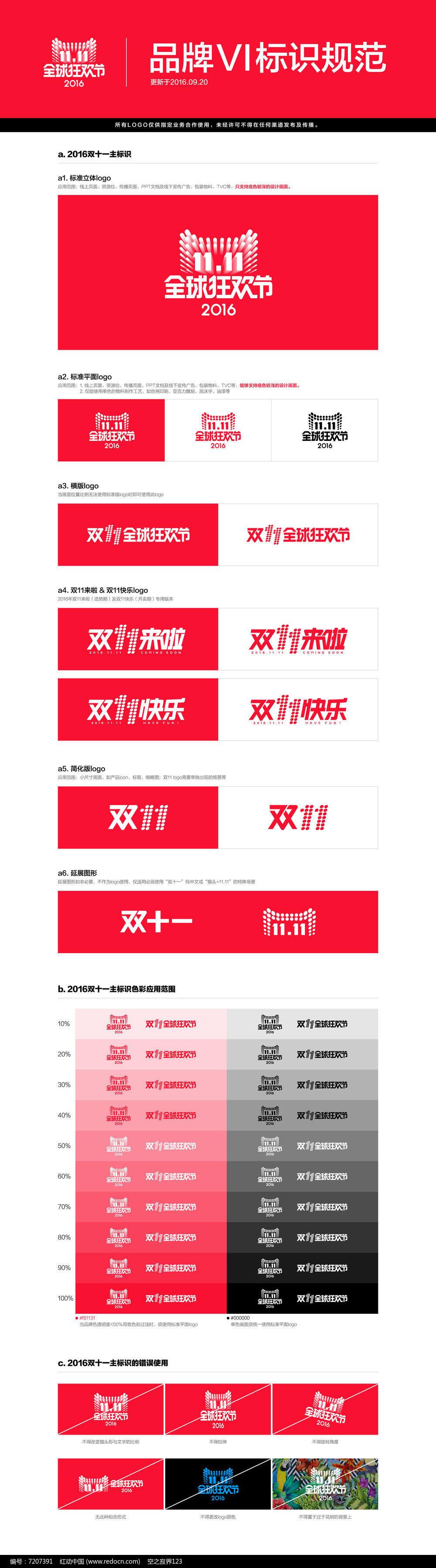 淘宝天猫2016双十一logo商家版简体矢量图片