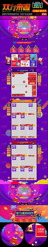 淘宝天猫双11全球狂欢节首页店铺装修模板