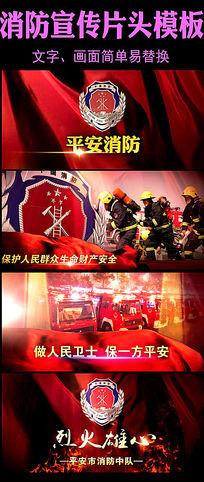 消防武警宣传片头模版