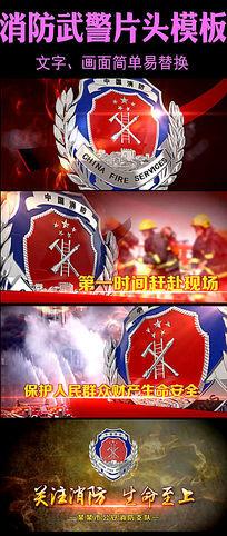 消防知识宣传片头模板
