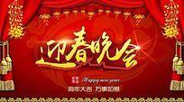新春快乐宣传海报psd分层素材