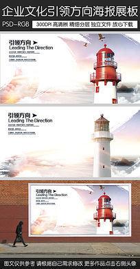 引领方向企业文化宣传海报