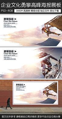勇攀高峰企业文化宣传海报