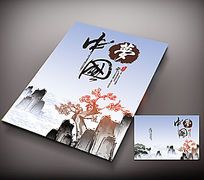 中国风梅花画册封面