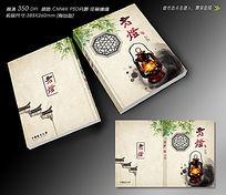 中国风文学书籍封面