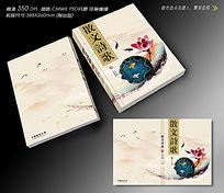 中国文学书籍封面