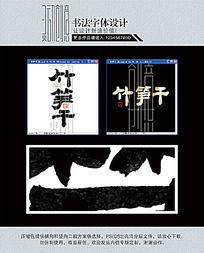 竹笋干书法字体设计