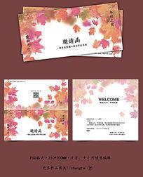 自然枫叶秋季旅游邀请函
