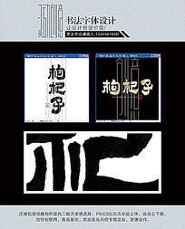 枸杞子书法字体设计