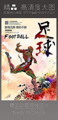 足球俱乐部纳新创意宣传海报