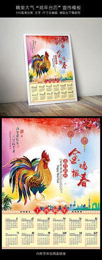 2017鸡年挂历中国风海报设计