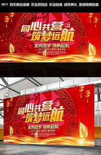2017鸡年晚会海报模板下载
