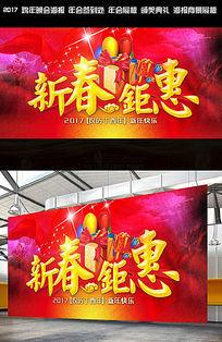 2017新年活动宣传海报设计