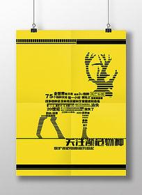 保护濒危物种海报