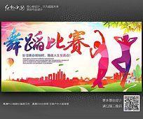 炫彩大气舞蹈比赛海报素材