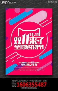 炫彩时尚创意双11促销海报设计