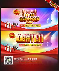 创意炫彩淘宝天猫双11促销海报设计