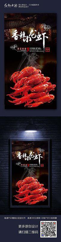 创意麻辣小龙虾美食海报