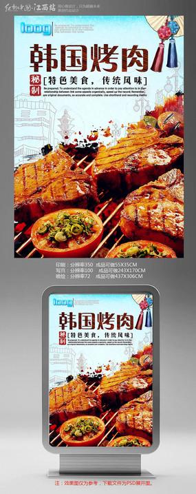 创意美食文化韩国烤肉宣传海报设计