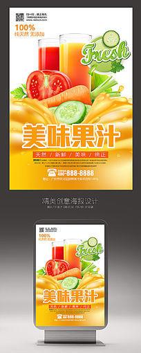 创意营养夏季果汁海报设计