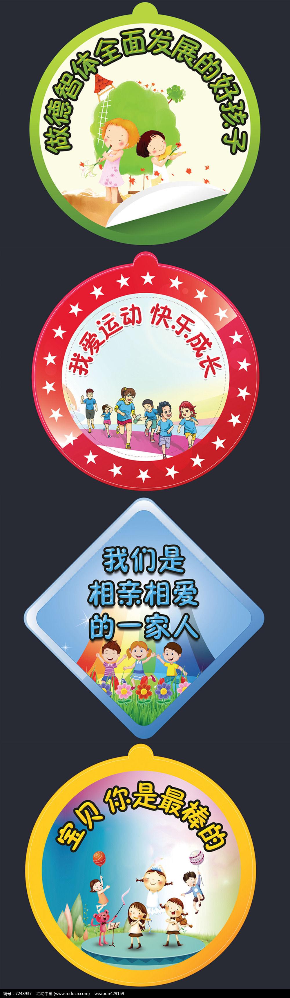 创意幼儿园安全文明礼仪标语提示牌图片