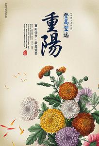 传统重阳节海报设计