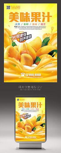 动感芒果果汁宣传海报