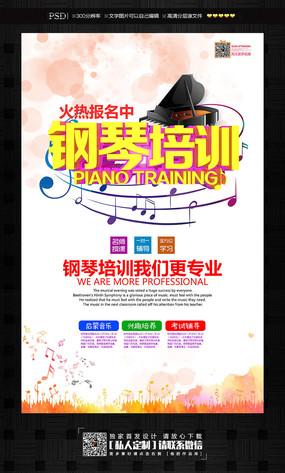 水彩小小钢琴家培训班招生竖版海报设计_红动网 - 上图片