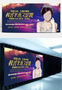 韩式半永久定妆海报设计微整形海报