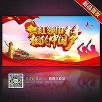 红领巾相约中国梦少先队展板设计